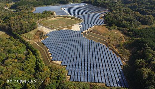 太陽光発電建設工事